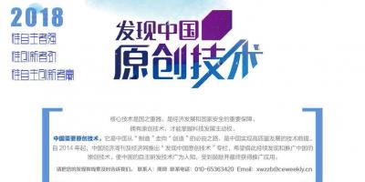 成都玖锦科技之《中国经济周刊》专题报道篇