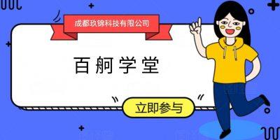 白舸学堂第三季度集锦