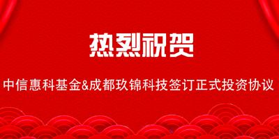 中信惠科与成都玖锦科技有限公司签订正式投资仪式