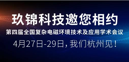 玖锦科技邀您相约 第四届全国复杂电磁环境技术及应用学术会议 4月27日-29日,我们杭州见!