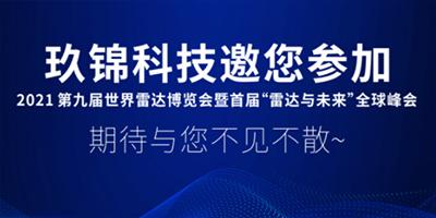 """玖锦科技邀您参加 2021 第九届世界雷达博览会暨首届""""雷达与未来""""全球峰会"""