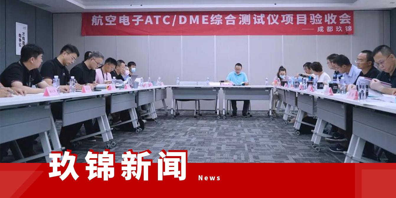 玖锦新闻丨祝贺成都玖锦省级重大科技专项课题顺利通过验收!